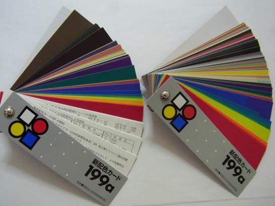 新配色カラーカード199a